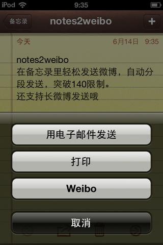 ���� notes2weibo