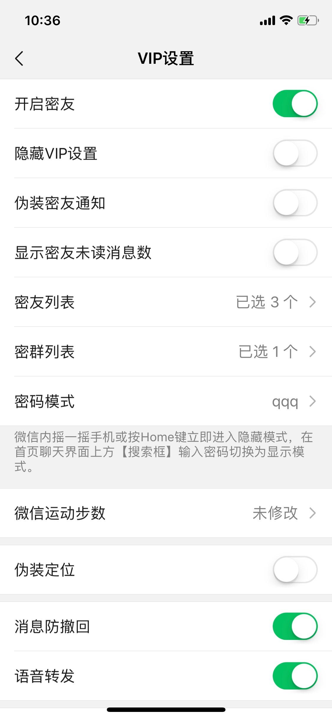 微信VIP插件版(正版密友) · Cydia
