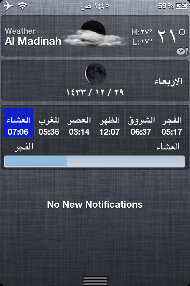 اداة Hijri Date for Notification Center