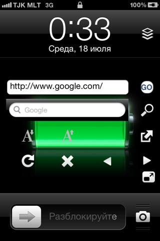 أداة LockWeb (WebScreen) تصفح الانترنت من شاشة القفل