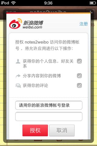 أداة notes2weibo